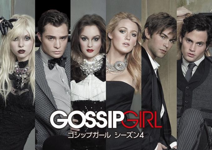 ゴシップガール/GOSSIPGIRL シーズン4