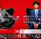 ドラマ「ST赤と白の調査ファイル」のネタバレあらすじ結末まとめTOPページ
