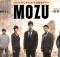 ドラマ「MOZU Season2~幻の翼~」のネタバレあらすじ結末まとめTOP