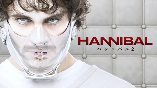 ドラマ「ハンニバル シーズン2」の全話ネタバレあらすじ結末まとめ